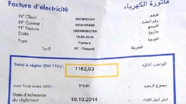 تذمر حاد اختراق فاتورة الكهرباء 1990 درهم Dsvdedommel Com