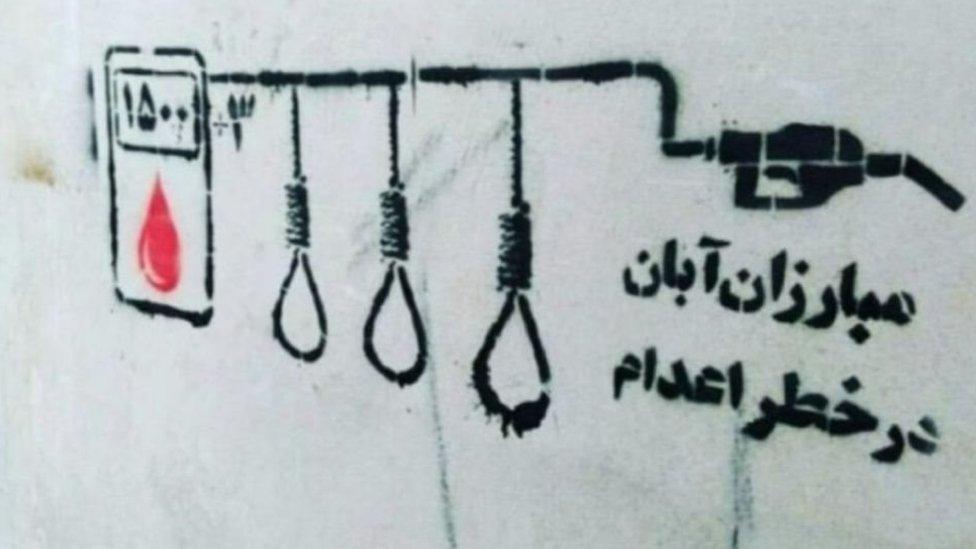 """جدارية في العاصمة الإيرانية طهران تقول: """"المدافعون عنا يواجهون خطر الإعدام"""""""