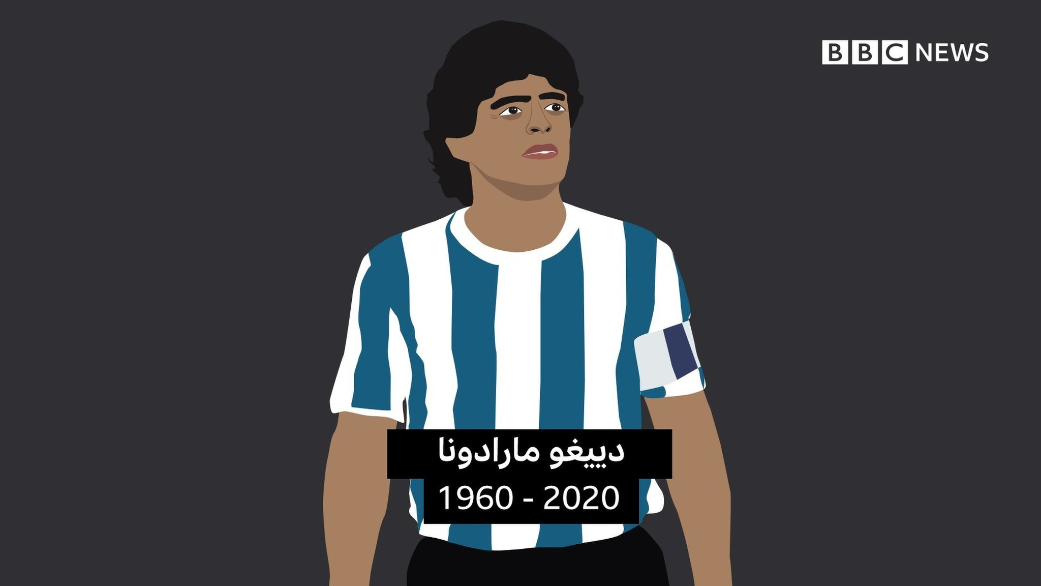 يعد مارادونا أحد أكثر لاعبي كرة القدم موهبة في تاريخ اللعبة